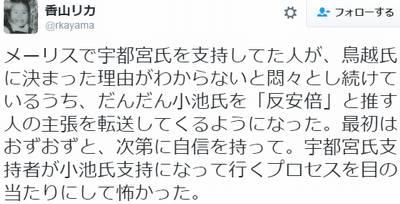 香山リカ「恐い・・宇都宮氏支持者が最初はおずおずと、次第に自信を持って小池支持に転向している」