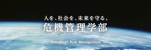 日大危機管理学部