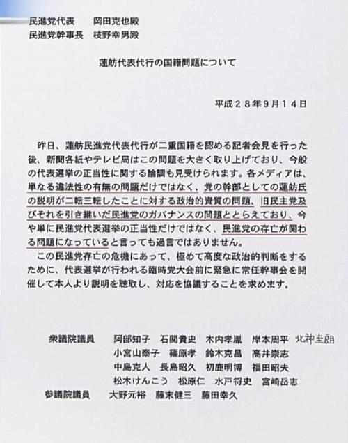 蓮舫国籍民進党議員