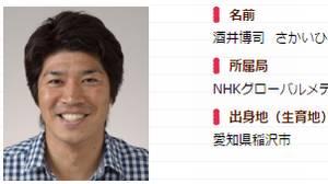 NHK酒井博司