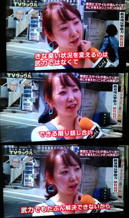TVタックル 石川澄恵
