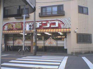台湾パチ屋