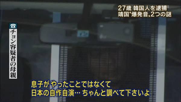 【靖国爆発】逮捕されたチョン容疑者の母親「日本の自作自演」(報ステ)
