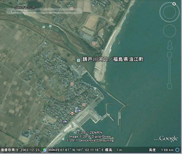 2003福島県浪江町