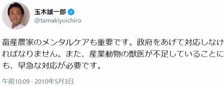 玉木雄一郎 2010ツイート