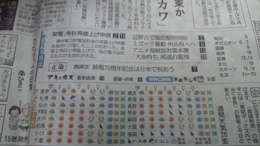 テレビ朝日で燃やされた産経新聞