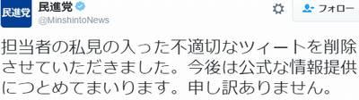 民進党熊本地震謝罪
