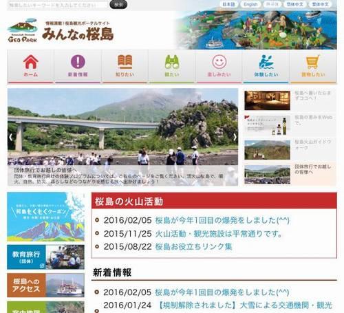 桜島が今年1回目の爆発をしました(^^)