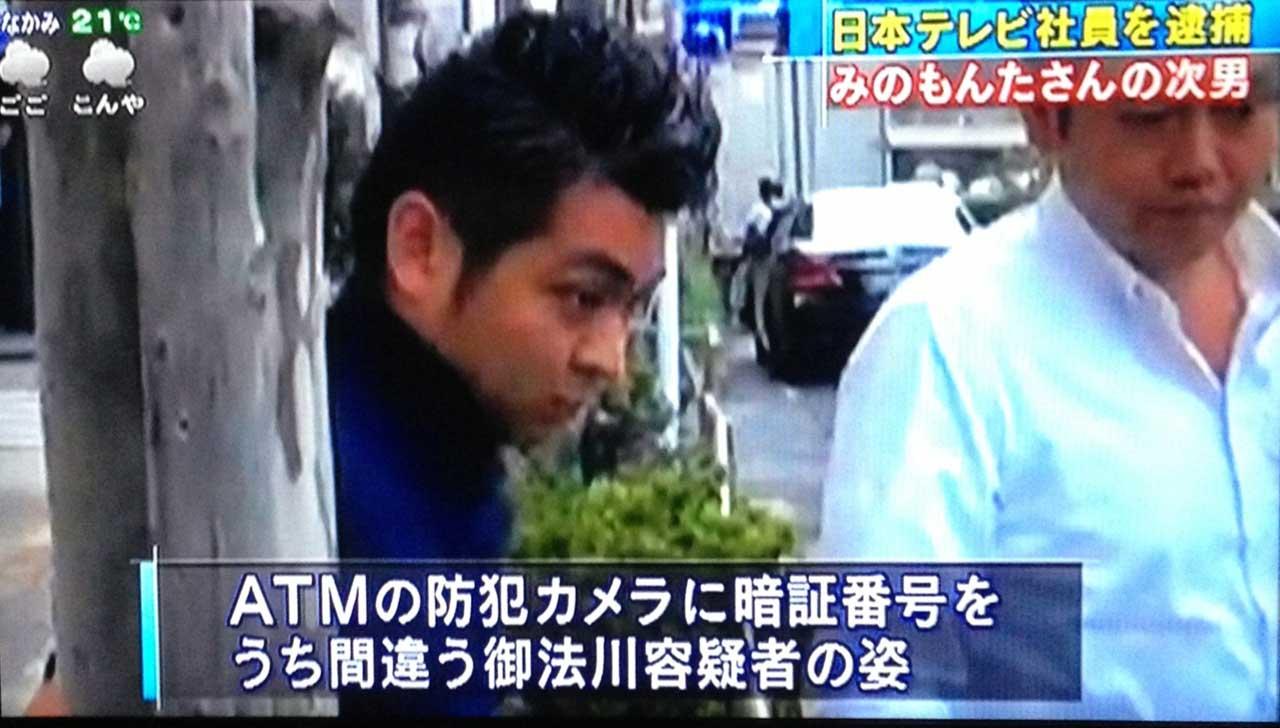 御法川雄斗 逮捕