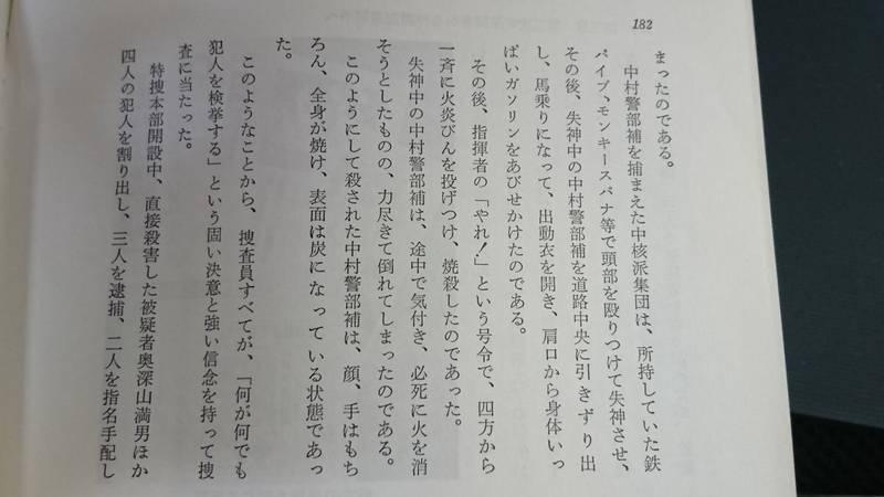 大坂正明容疑者 警官殺害