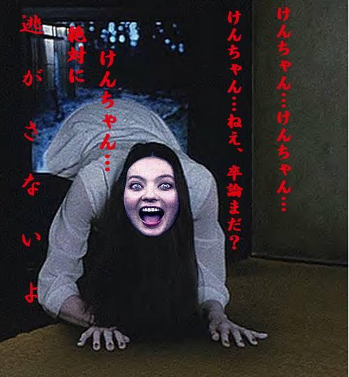 ベッキー恐怖のコラ