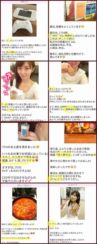 嵐・二宮和也と熱愛発覚の伊藤綾子アナ、ブログで彼女ですアピール2