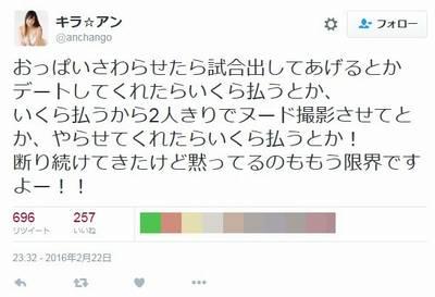 「プロレス団体の社長から肉体関係を迫られた!」女子レスラーキラ☆アンが暴露 → 恫喝のメールが届く2