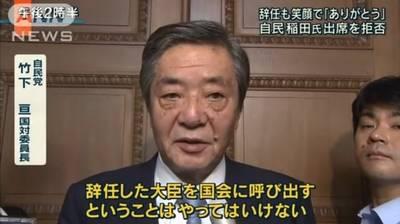 国会招致 稲田