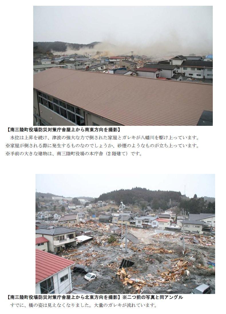 南三陸町役場防災対策庁舎屋上から撮影した津波の写真2