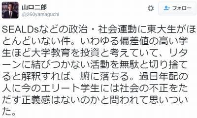 山口二郎「SEALDsに東大生がほとんどいない」池田信夫「SEALDsの頭が悪いからである」