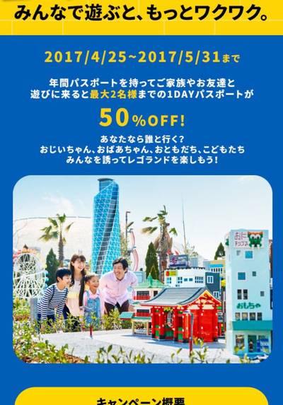 レゴランド名古屋キャンペーン