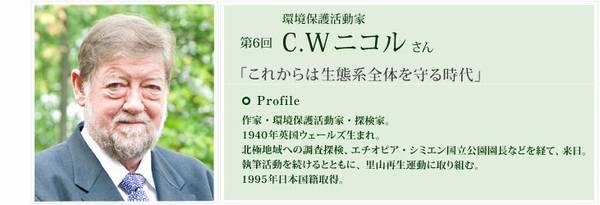 C.W.ニコル