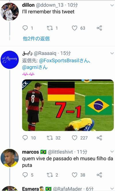 ドイツ ブラジル 因縁