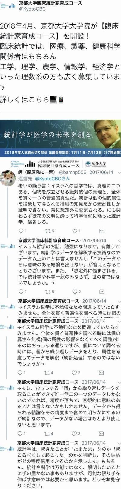 京大大学院 脱原発 オーバーキル