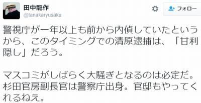 ジャーナリスト田中龍作「このタイミングでの清原逮捕は『甘利隠し』だろう 官邸もやってくれるねえ」