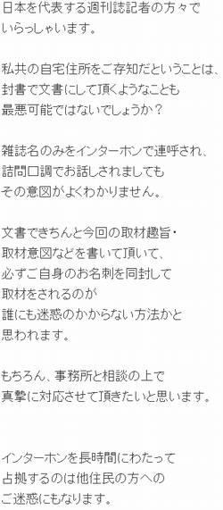 丸岡いずみ 週刊誌2