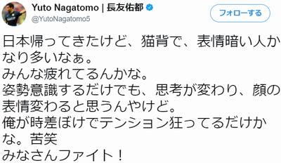 【悲報】長友佑都「日本人は猫背多いなあ。疲れてるのかな。姿勢意識するだけで変わるよ」→ ボロクソに叩かれるw