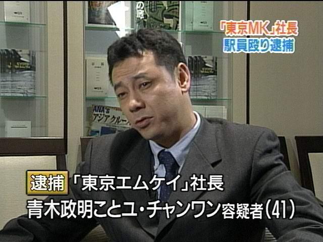 青木政明 MKタクシー