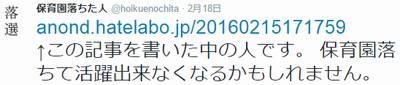 「保育園落ちた日本死ね!!!」の中の人、Twitterで自己主張始める