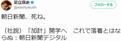 Twitter社「維新・足立康史議員の『朝日新聞死ね』はルール違反にあたらない」