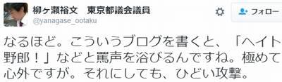 サヨク「幼稚園に落ちたの私だ!日本死ね!」柳ヶ瀬都議「韓国人学校よりも保育所を!」サヨク「このヘイト野郎!」