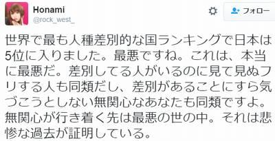 五寸釘ほなみさん「人種差別ランキングで日本が5位に入りました。本当に最悪だ」と嬉しそうに報告