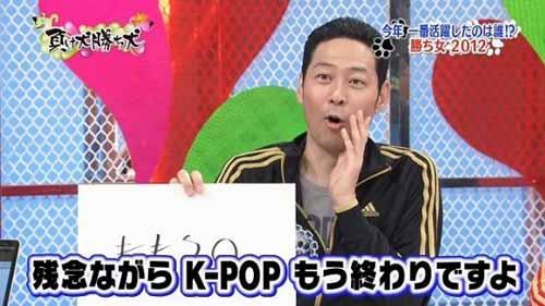 K-POP終了