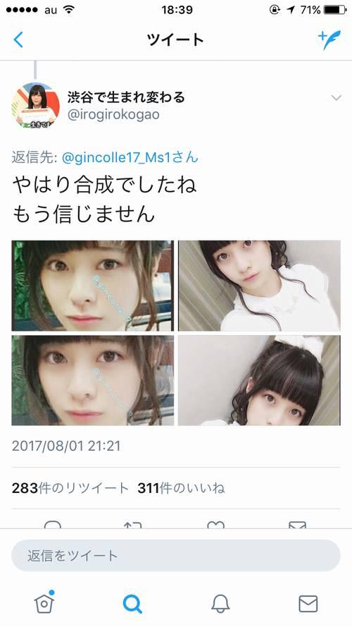 信州大 後藤萌 橋本環奈7