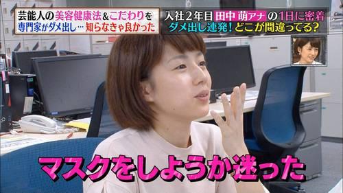 田中萌アナ2