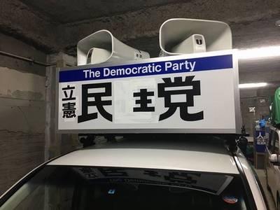 立憲民主党 選挙カー2