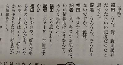 新潮テレ朝記者セクハラ