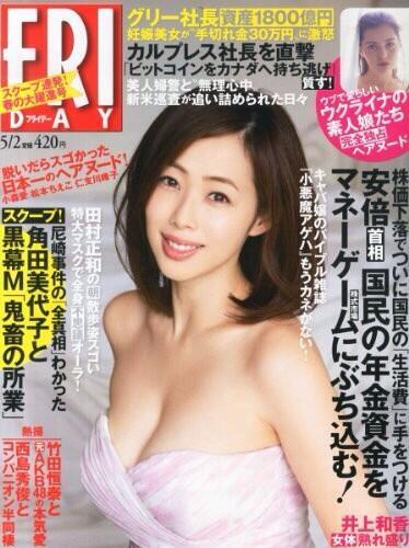 フライデー 竹田恒泰&畑山亜梨紗結婚