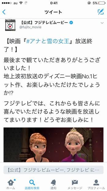 フジテレビTwitterアナ雪