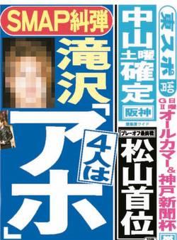 滝沢秀明SMAP解散