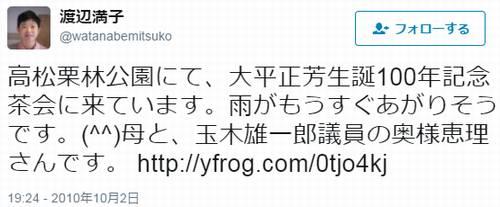 渡辺満子 玉木雄一郎
