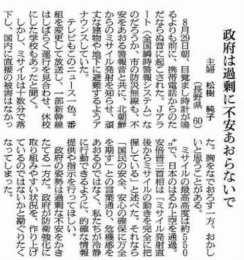 朝日新聞読者の主婦「ミサイル被害はなかった!安倍総理は危機感を煽っただけ!不安を掻き立て防衛強化しやすい状況を作ろうとしてる!」