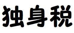 【炎上】石川かほく市ママ課「独身税導入しろ!」未婚の若者は町から離れ過疎化が進むだけだろw