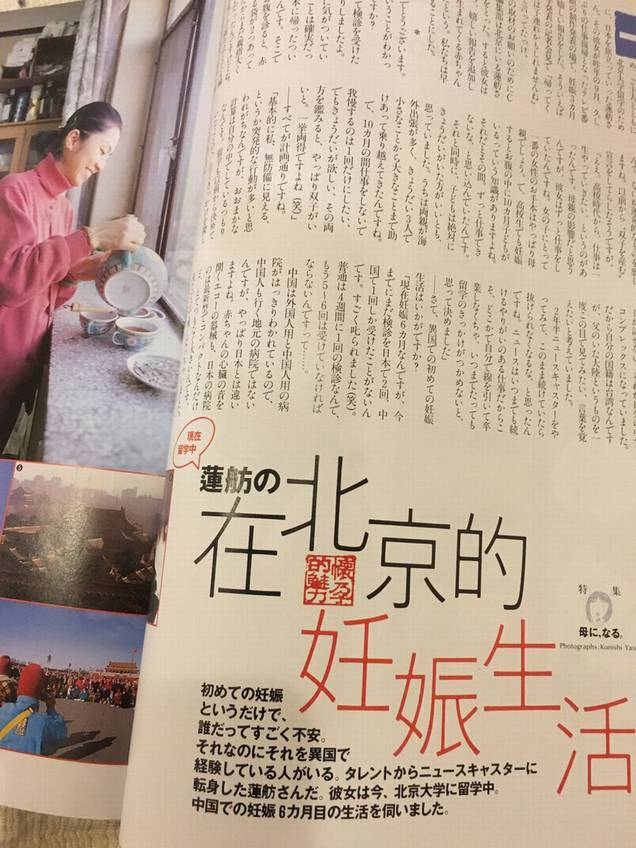 蓮舫「国籍は台湾」