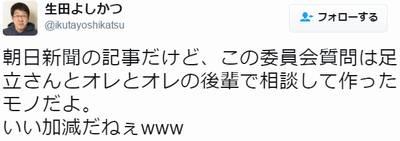 生田よしかつ 朝日新聞