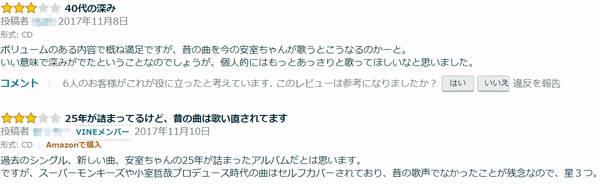 【悲報】安室奈美恵のベストアルバム、ミリオン突破するも「セルフカバーが残念」との声が続出w