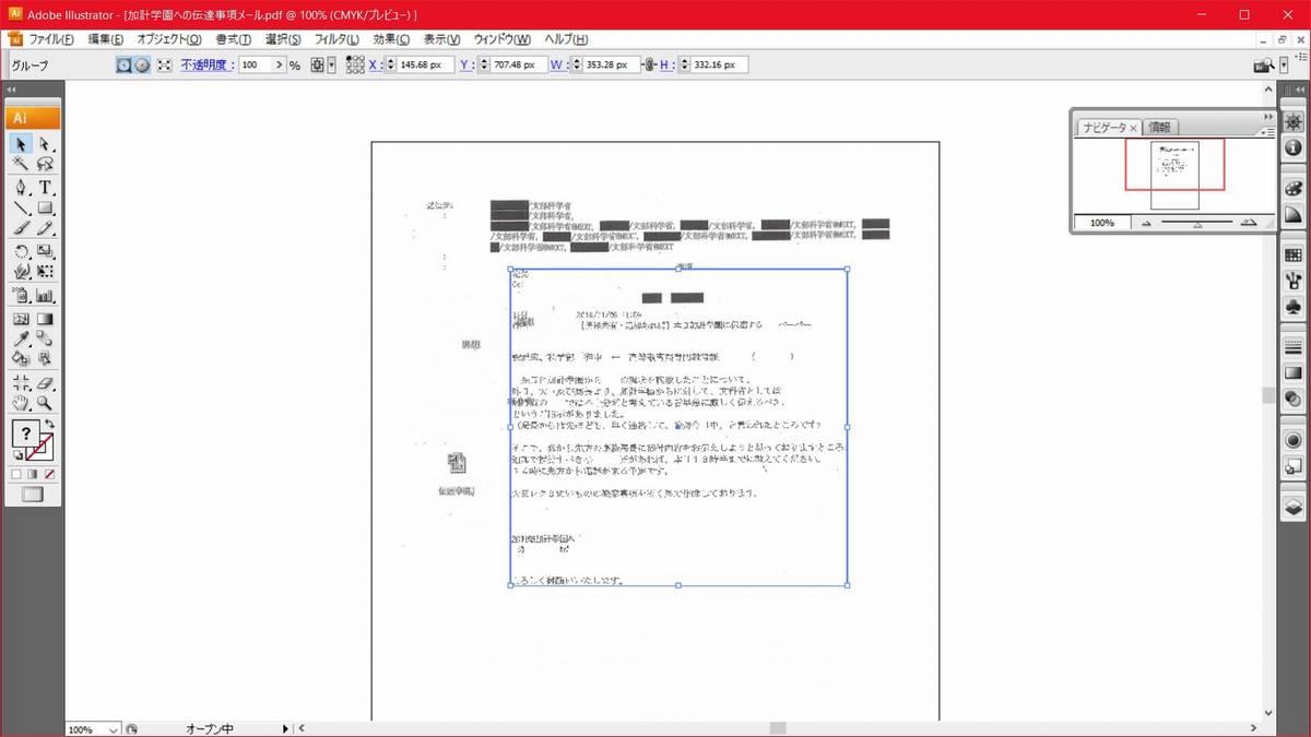 民進党 加計学園文書 Illustrator4
