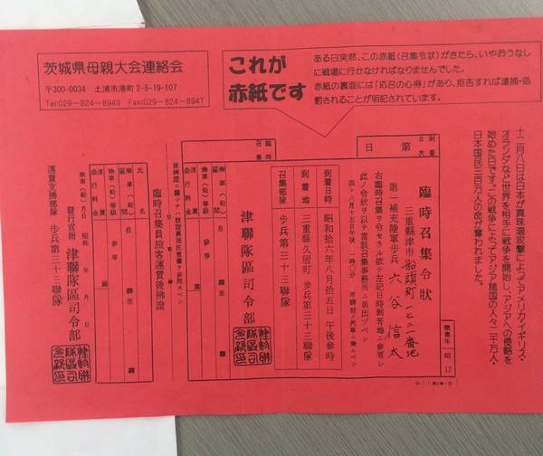 共産党が成人式の会場で新成人に粗品として赤紙を配布wwwww2