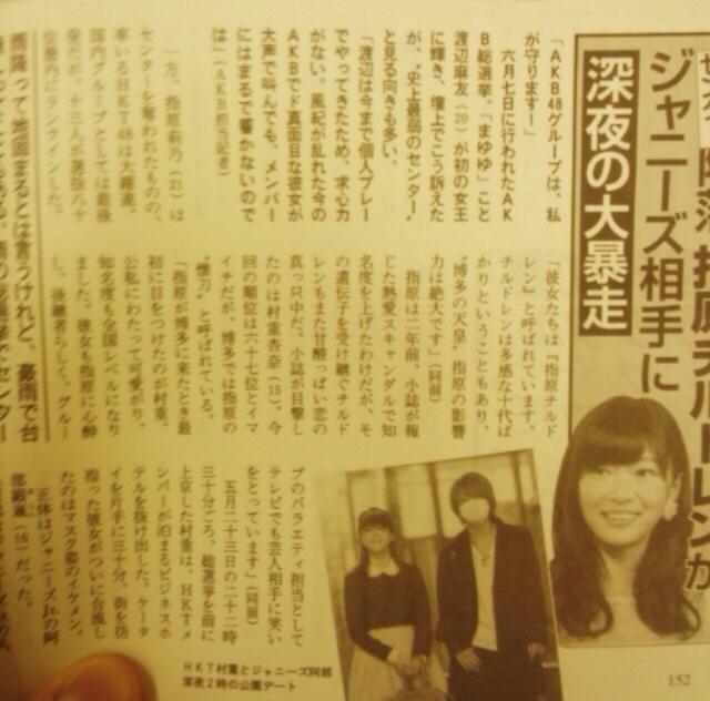 【週刊文春】HKT48村重杏奈とジャニーズ阿部顕嵐デート