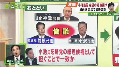 希望の党 民進 小沢